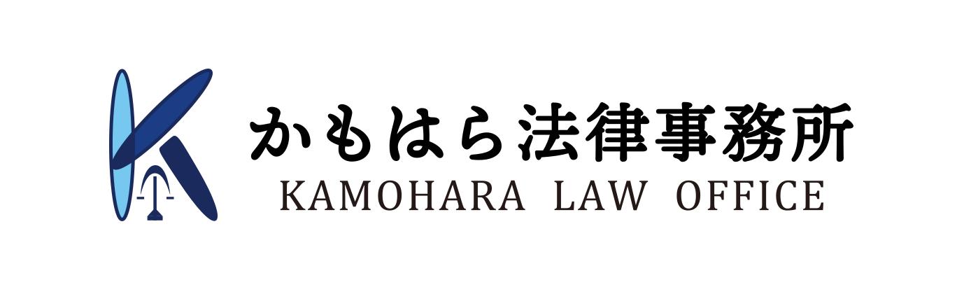 かもはら法律事務所